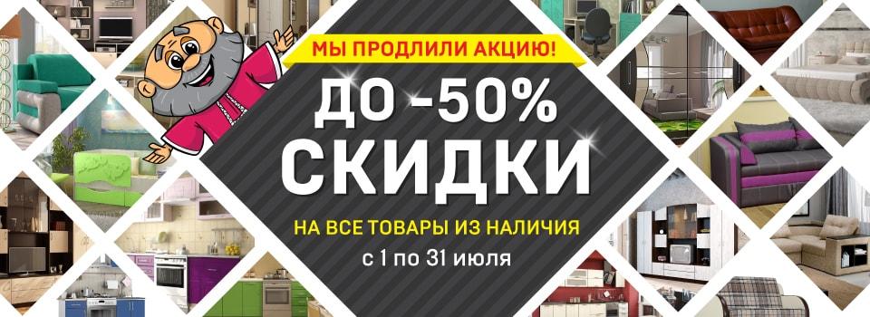 f40a476bf780f Интернет-магазин недорогой мебели ВашаКомната в Твери