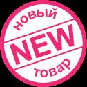 Новинка1